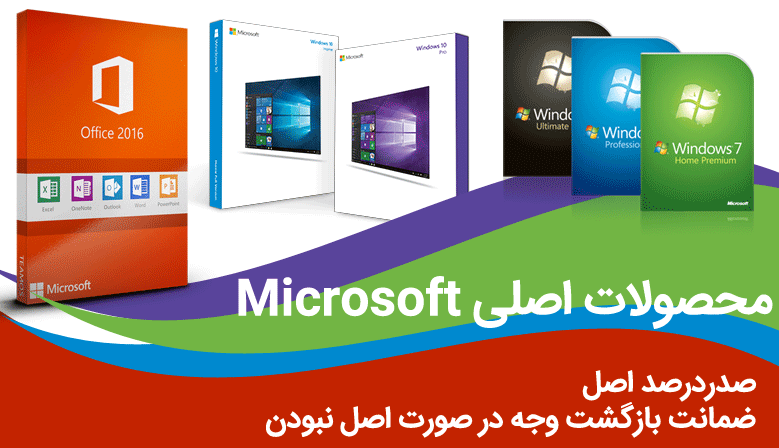 محصولات اصلی مایکروسافت